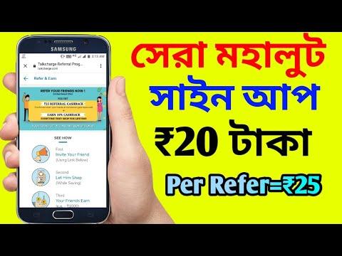 Moha Loot New Year 2020 || সাইন আপ করলে ₹20 টাকা এবং প্রতি রেফার ₹25 টাকা লুটে নিন