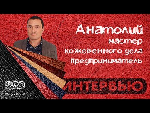 """Предприниматель и мастер кожевенного дела Анатолий. """"Опыт от первого лица""""."""