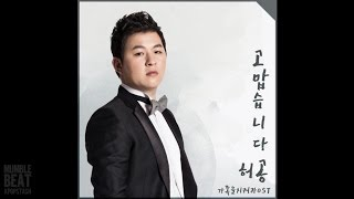 Heo Gong (허공) - 고맙습니다 [Save the Family]