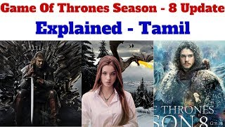 Game of Thrones Season - 8 Update | Latest | News | Series - Explained Tamil.