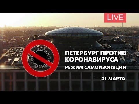 Петербург против коронавируса. Режим полной самоизоляции