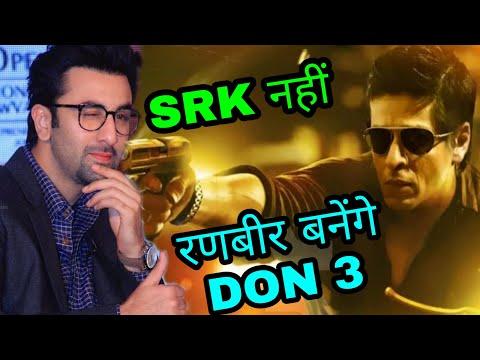Don 3 में ShahRukh Khan की जगह होंगे Ranbir Kapoor, Don 3 Ranbir Kapoor replace Shahrukh Khan ?