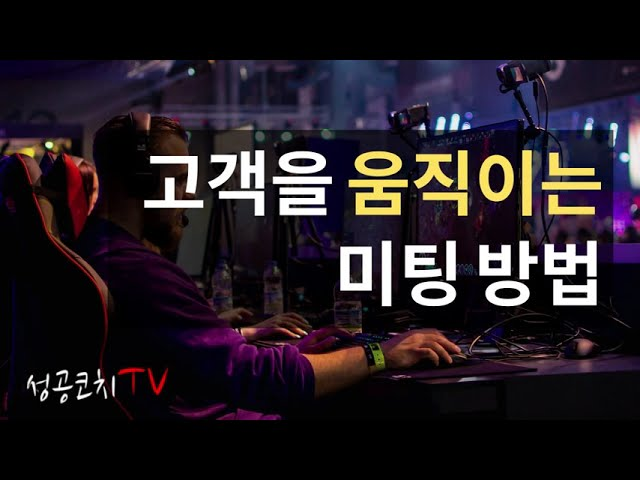 201126 고객을 움직이는 미팅방법 - 성공독서클럽 미니 특강, 성공코치 영업 비법 영상