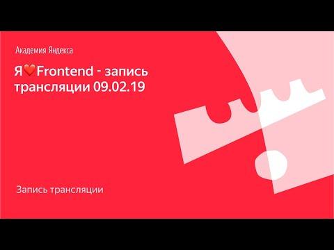 ЯFrontend - запись трансляции 09.02.19