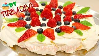 Торт Павлова - ну, оОчень вкусный!
