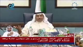 تلفزيون الكويت: سمو الأمير يعتمد مرسوم حل مجلس الأمة وفقاً للمادة 107 من الدستور 16-10-2016