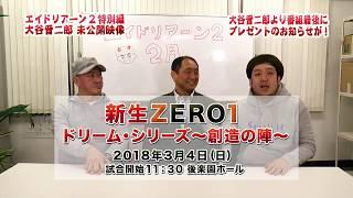 ZERO1社長の大谷晋二郎の特別編! 三又又三とアル北郷が自腹で製作...