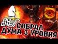 ДУМ 3 УРОВНЯ В DOTA 2 AUTO CHESS // DOOM LVL 3 STAR