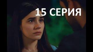 Ее имя Зехра 15 серия   дата выхода на русском языке