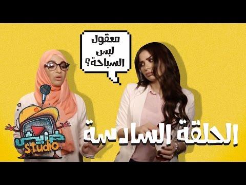 خرابيش ستوديو: الحلقة السادسة | متحرش بالإيجار؟!