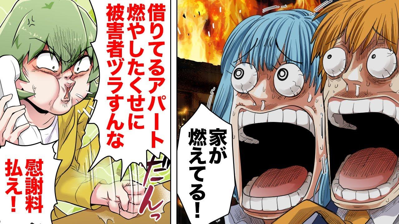 【漫画】火災保険で多額の金銭を得たのに追加請求してくるアパートの大家と戦った結果...
