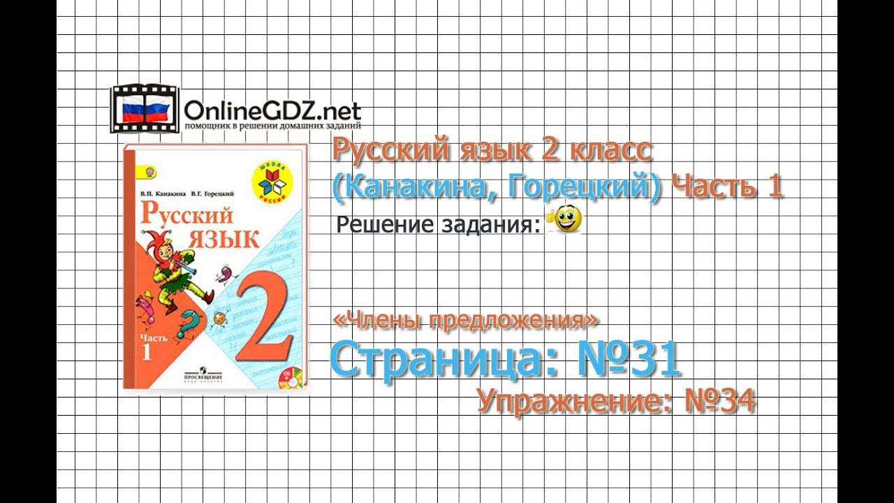 Домашние работы по канакиной горецкий русский язык 2 класс