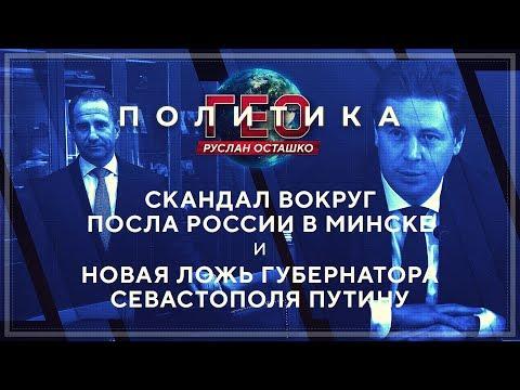 НТС Севастополь: Геополитика: скандал вокруг посла в Минске и новая ложь Овсянникова (Руслан Осташко)