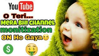Mera Monetization Enable ho gaiya। My YouTube earning start
