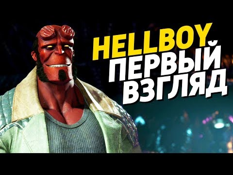HELLBOY Injustice 2 - Секретная концовка (на русском)