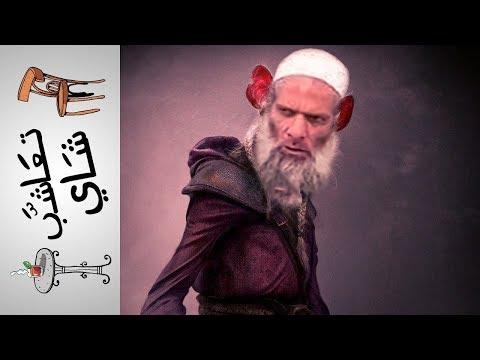 {تعاشب شاي} (115) المُعلم رسلان