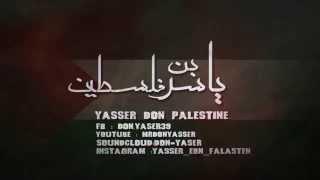 سكس من نوع اخر || ياسر ابن فلسطين || Don Yaser