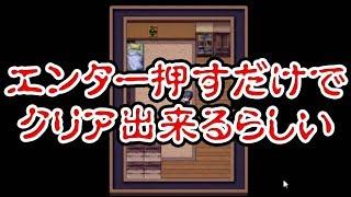 『エンターを押すだけでクリア出来るゲーム』の内容が凄かった thumbnail