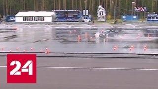 Смотреть видео Соревнования на автодроме ФСО: имена победителей остались тайной - Россия 24 онлайн