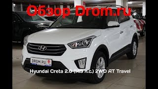 Hyundai Creta 2018 2.0 (149 к. с.) 2WD AT Travel - відеоогляд