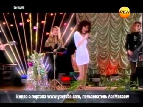 Бывшие. VIP (2012)