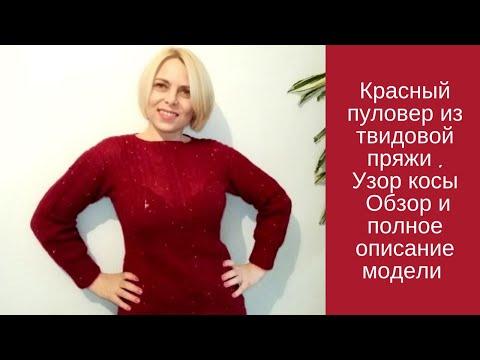 Красный пуловер спицами  из твидовой пряжи. Двухсторонний узор косы  Описание вязания пуловера