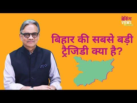 Bihar में बदहाली की तस्वीर बयां करने वाली ये बातें आपको मेनस्ट्रीम मीडिया नहीं बता रहा | Quint Hindi