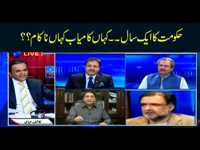 Off The Record | Kashif Abbasi  | ARYNews | 19th August 2019