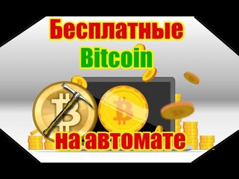 Заработок биткоин 2020 майнинг криптовалюты заработок в интернете БЕЗ ВЛОЖЕНИЙ