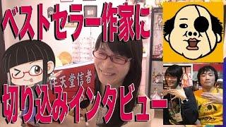 ベストセラー作家に売上も含め切り込みインタビュー! [Amazonで11円セール] thumbnail