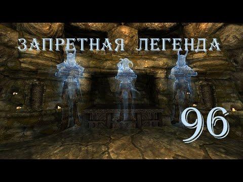 The Elder Scrolls V Skyrim. Часть 96. Запретная легенда (Forbidden Legend)