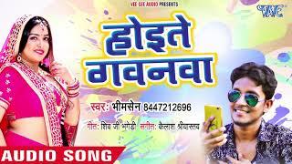 Bhim Sen (2019) सबसे बड़ा हिट गाना - Hoite Gavanwa - Man Kare Ae Devru - Superhit Bhojpuri SOng 2019
