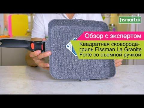 Fissman , Посуда Fissman , Фиссман , Fissman интернет