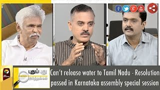 Puthu Puthu Arthangal 24-09-2016 | In Unanimous Resolution, Karnataka Says Can't Spare Cauvery Water