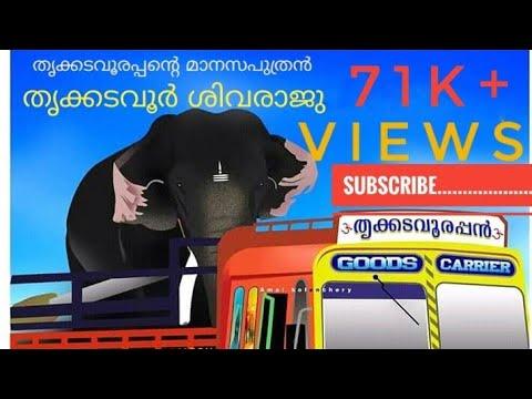 Thrikkadavoor sivaraju full HD video song 2017