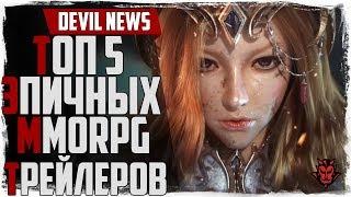 Топ 5 эпичных трейлеров в жанре MMORPG 2018!
