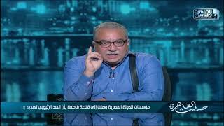 إبراهيم عيسى عن أزمة سد النهضة : الصبر تجاوز كل الحدود!