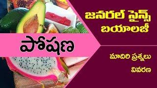 Download #పోషణ జనరల్ సైన్స్ బయాలజీ ప్రాక్టీస్ బిట్స్ : poshana | nutrition : general science in telugu Mp3 and Videos