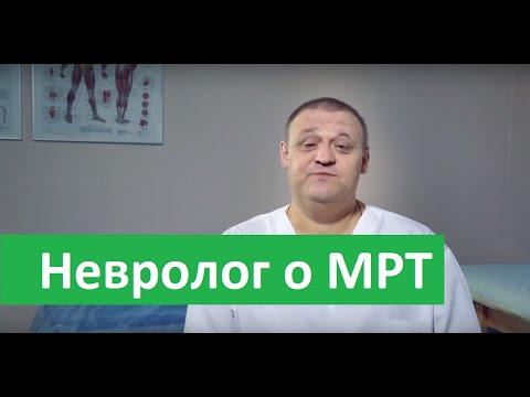Невролог о МРТ. Сеть медицинских клиник Здоровье о МРТ.