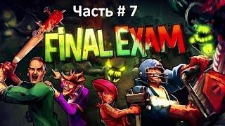 Прохождение Final Exam # 7