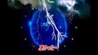 2013.8.12 我家から東京方面のカミナリ 愛犬ジュビもビックリ・・・ヘル...