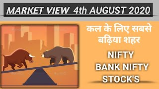 Best stock's to trade tomorrow || Nifty and Bank Nifty tomorrow || 4/08/2020 || [Hindi]