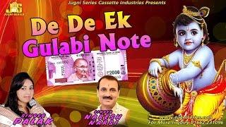 de de ek gulabi note    palak    new haryanvi bhajan 2017    khatu dham jana se