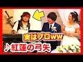 【結婚式ピアノ余興】♪紅蓮の弓矢をプロのピアニストが結婚式で弾いてみたww(進撃の巨人・Attack On Titan)