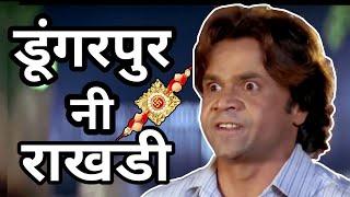डूंगरपुर नी राखडी । देशी वागडी कॉमेडी । Vagdi comedy Dungarpur and banswara । rakhdi । Rs Lakhara