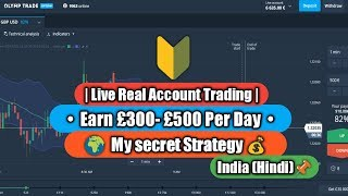 Olymp trade always win strategy🔥| Live real account Trading, huge profit 💰