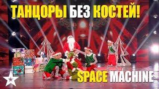 SPACE MACHINE - ТАНЦОРЫ БЕЗ КОСТЕЙ!