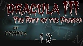 видео Прохождение игры Dracula: The Path of the Dragon. Part 3