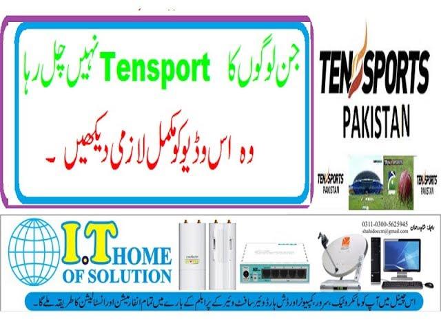 Ten sport not working solution urdu/hindi/ watch psl matches