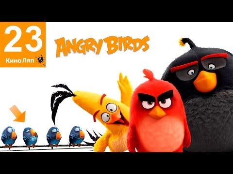 23 КиноЛяпа в мультфильме Angry Birds в кино - Народный КиноЛяп